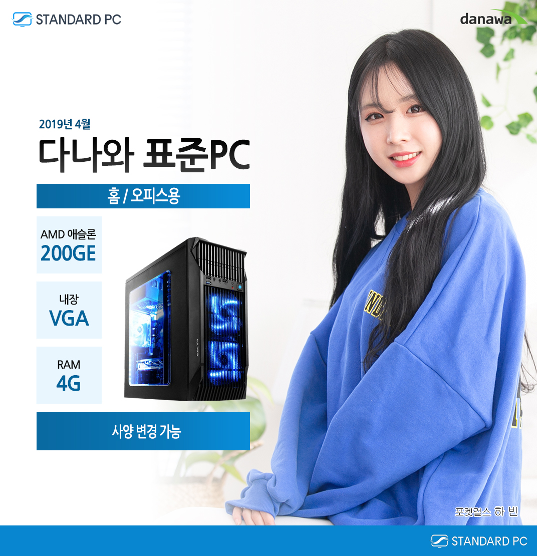 2019년 4월 다나와 표준PC 홈/오피스용 AMD 라이젠 애슬론 200GE 내장 VGA RAM 4G 모델 포켓걸스 하빈