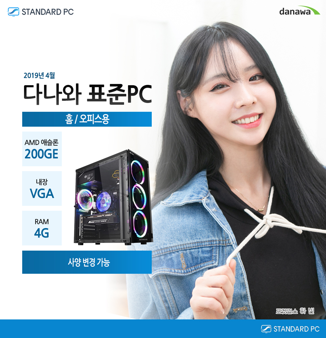 2019년 4월 다나와 표준PC 홈/오피스용 AMD 애슬론 200GE 내장 VGA RAM 4G 모델 포켓걸스 하빈