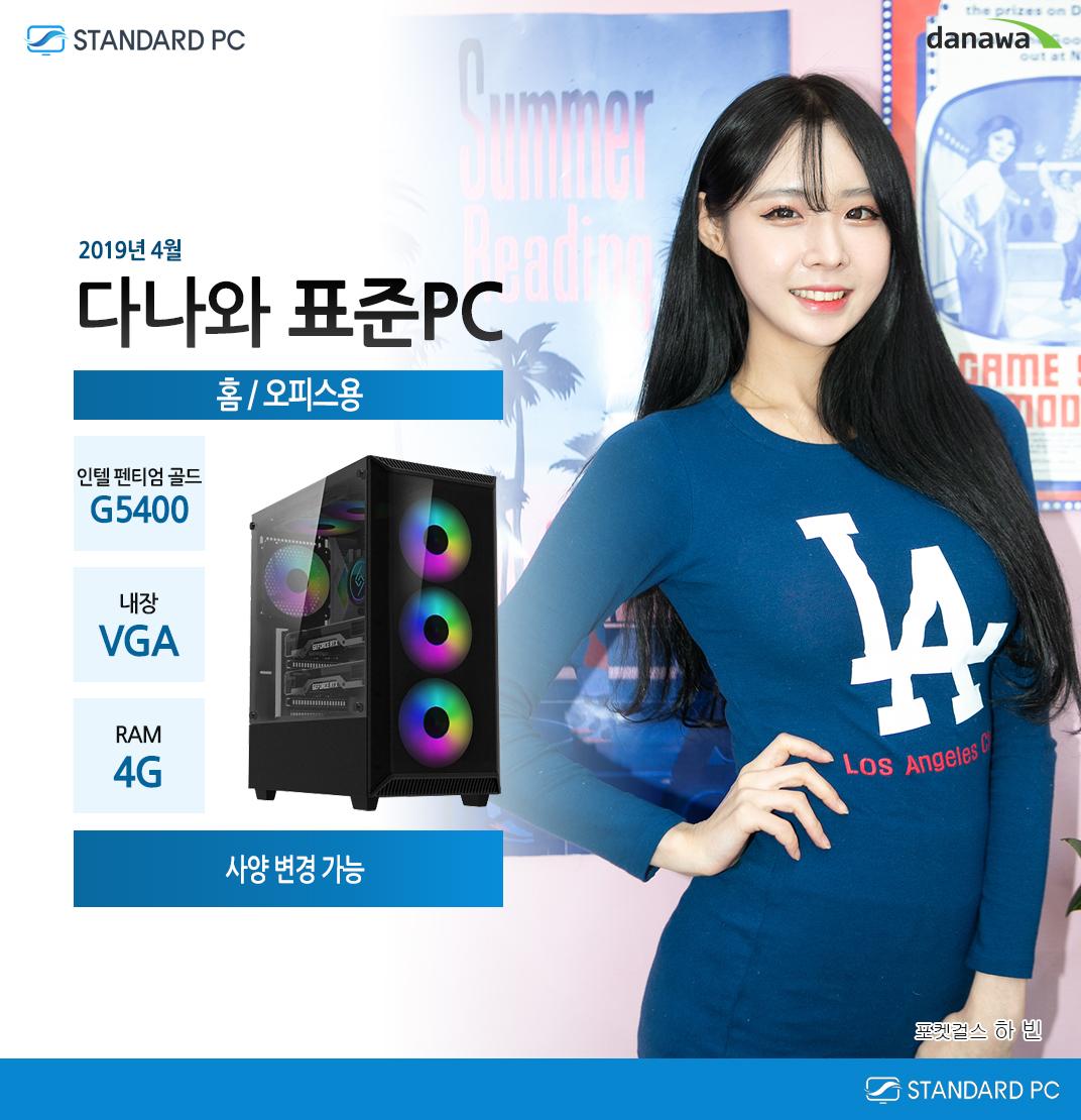2019년 4월 다나와 표준PC 홈/오피스용 인텔 펜티엄 골드 G5400 내장 VGA RAM 4G 모델 포켓걸스 하빈
