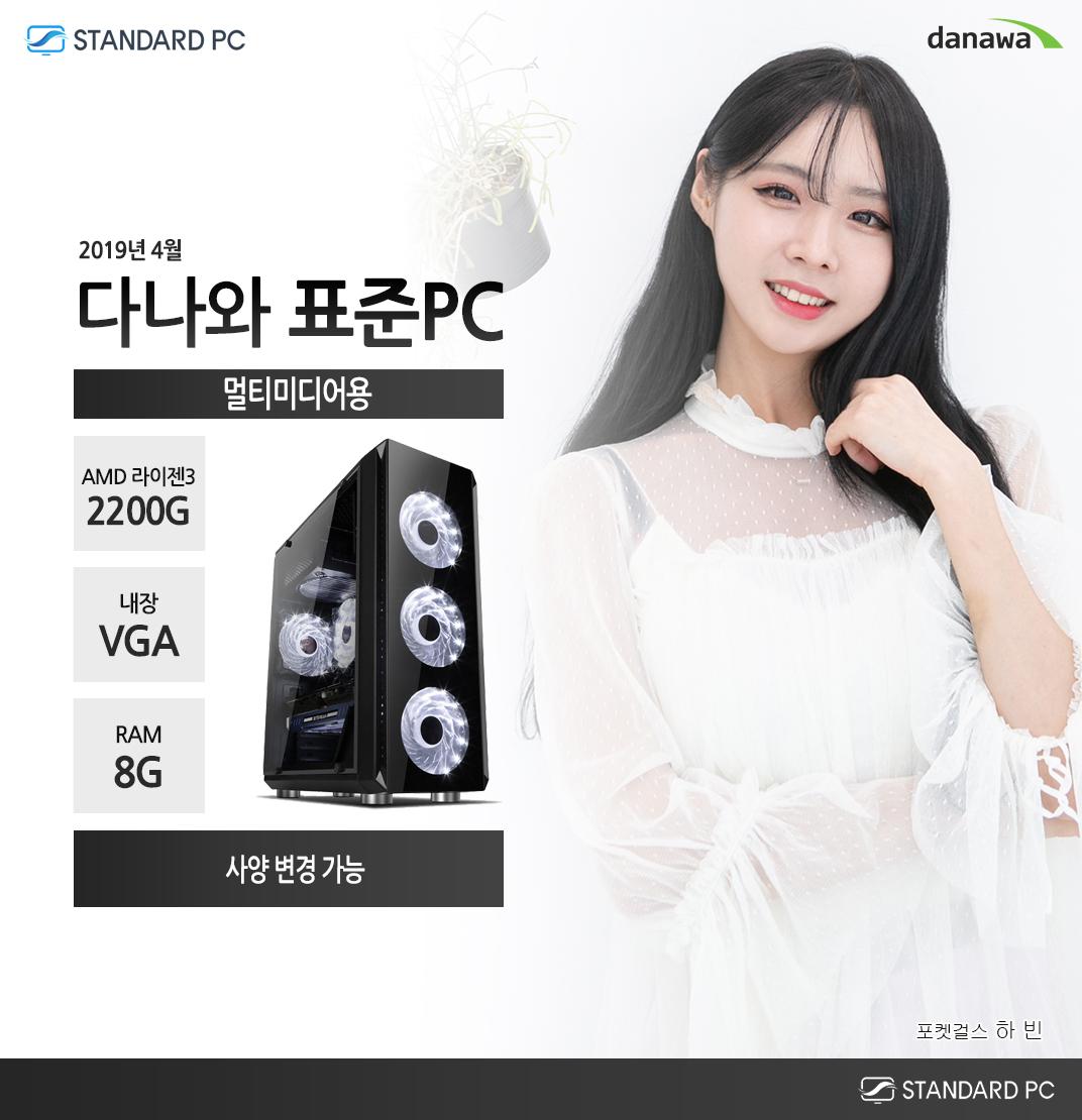 2019년 4월 다나와 표준PC 멀티미디어용 AMD 라이젠 3 2200G 내장 VGA RAM 8G 모델 포켓걸스 하빈