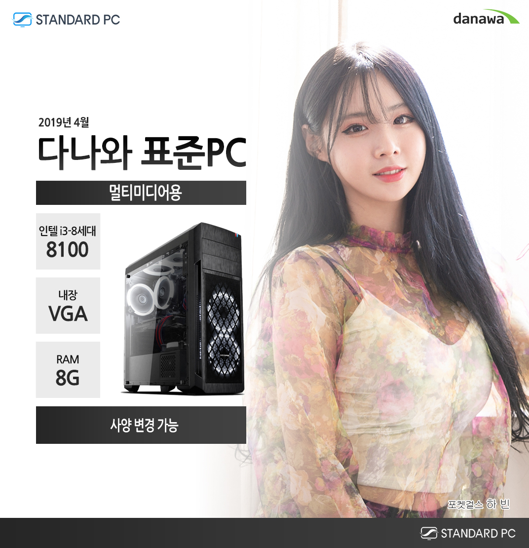 2019년 4월 다나와 멀티미디어용 인텔 i3-8세대 8100 내장 VGA RAM 8G 모델 포켓걸스 하빈