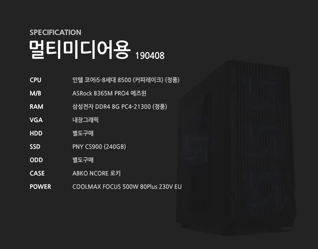 인텔 코어i5-8세대 8500 (커피레이크) (정품) ASRock B360M PRO4 에즈윈 삼성전자 DDR4 8G PC4-21300 (정품)  내장그래픽 별도구매 PNY CS900 (240GB) 별도구매 ABKO NCORE 로키 COOLMAX FOCUS 500W 80Plus 230V EU