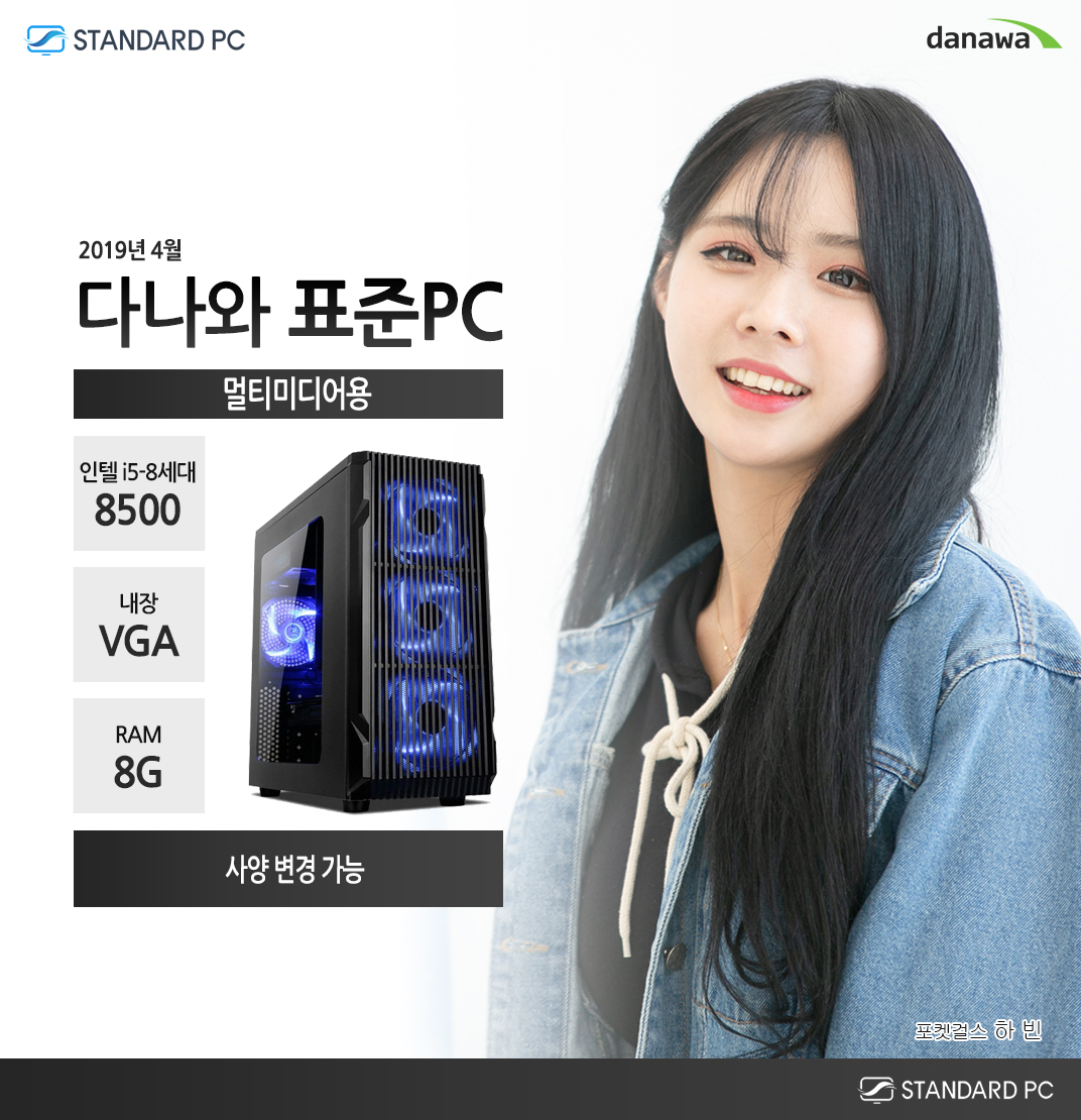 2019년 4월 다나와 표준PC 멀티디미어용 인텔 i5-8세대 8500 내장 RAM 8G 모델 포켓걸스 하빈