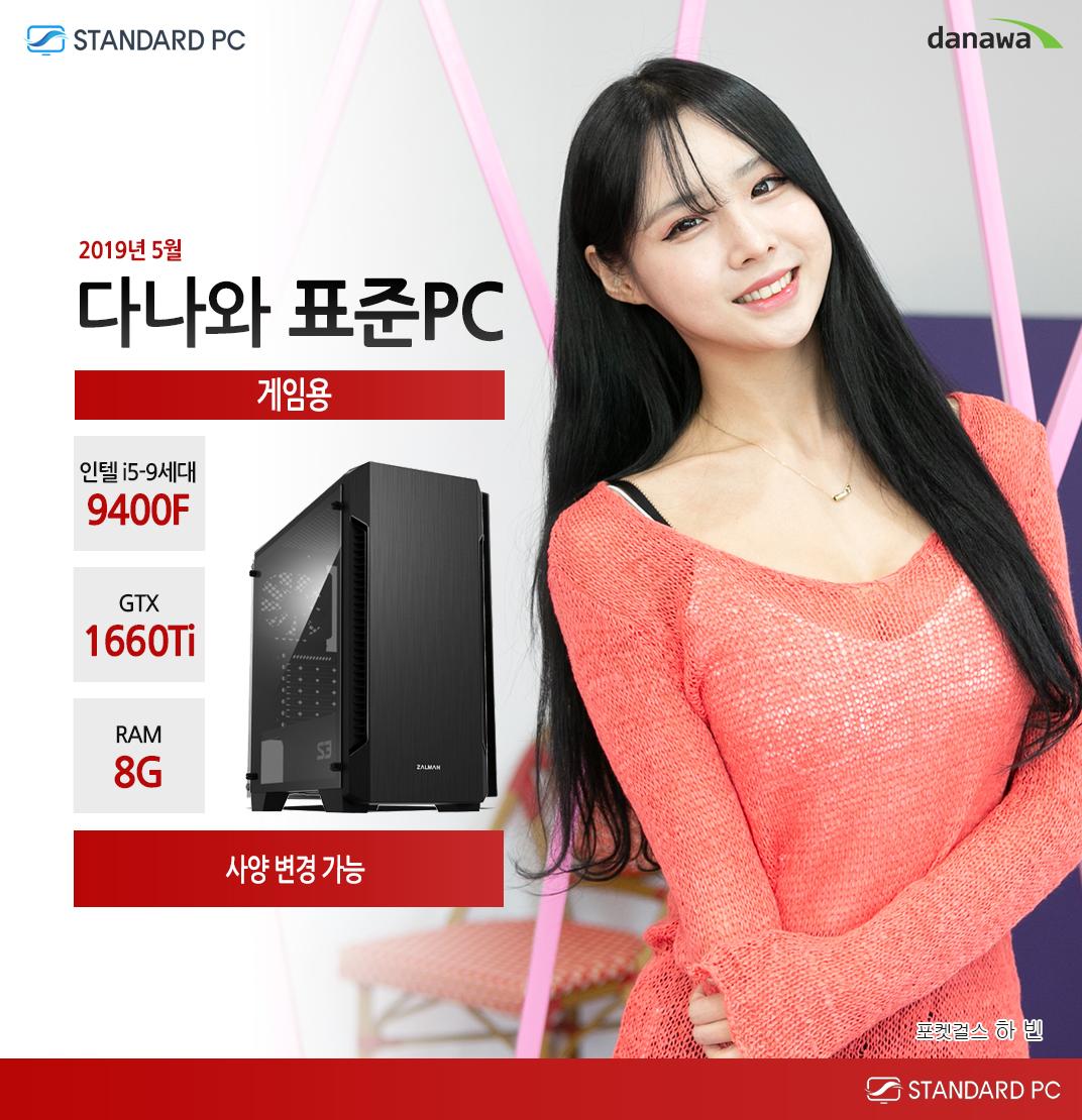 2019년 5월 다나와 표준PC 게이밍용 인텔 코어 I5-9세대 9400F GTX1660Ti RAM 8G 모델 포켓걸스 하빈