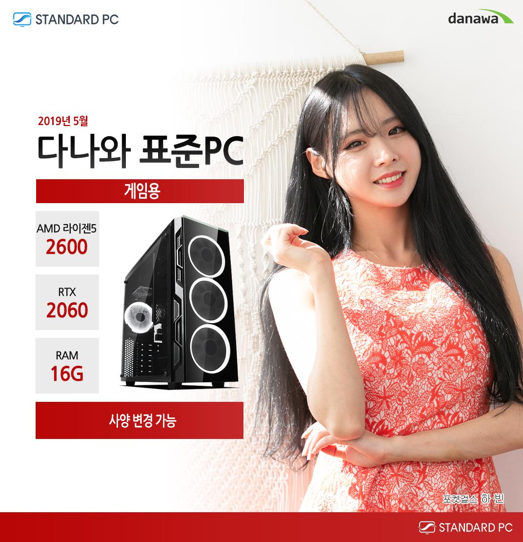 2019년 5월 다나와 표준PC 게이밍용 AMD 라이젠 5 2600 GTX2060  RAM 16G 모델 포켓걸스 하빈
