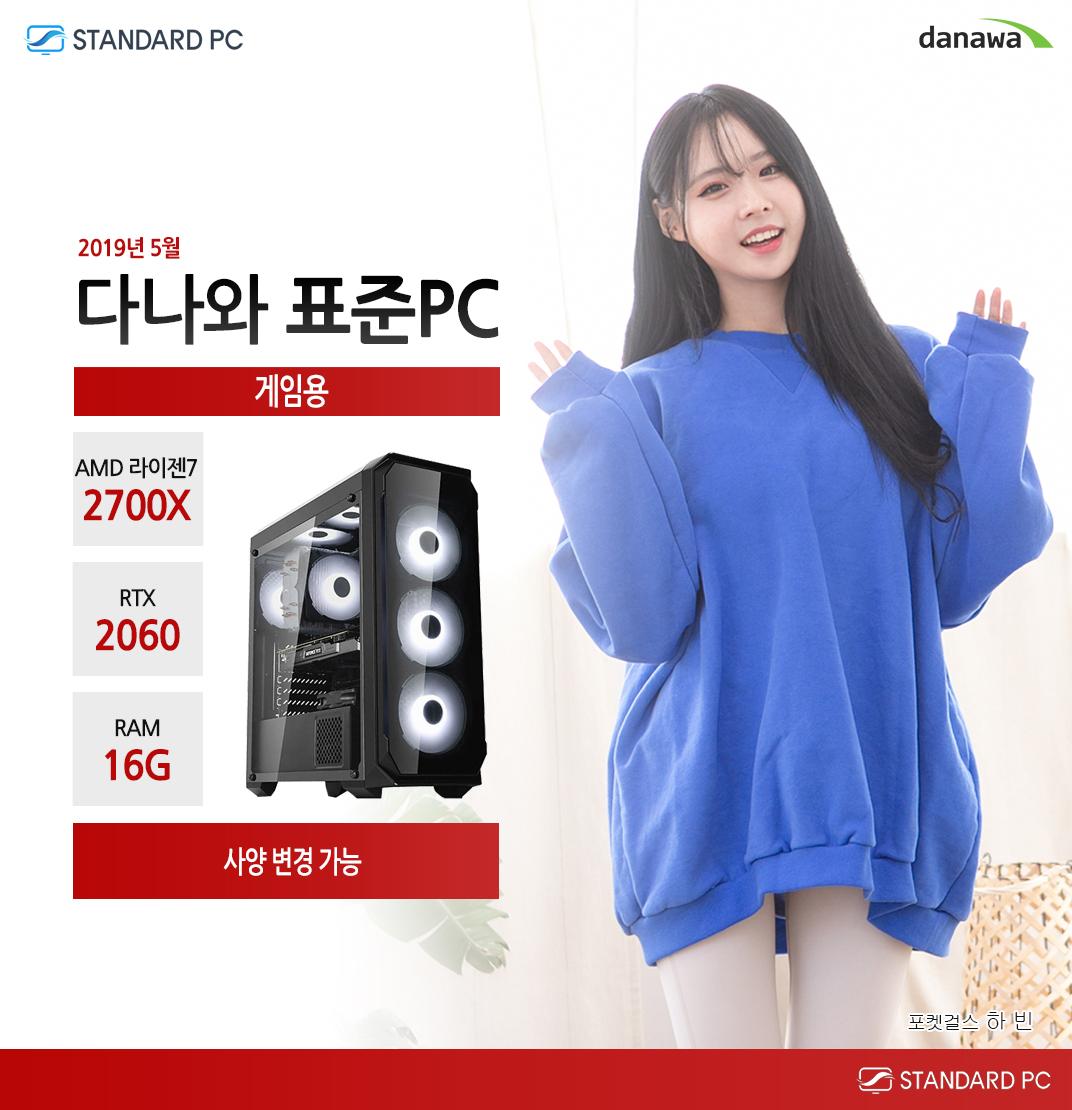2019년 5월 다나와 표준PC 게이밍용  AMD 라이젠 7 2700X RTX2060 RAM 16G 모델 포켓걸스 하빈