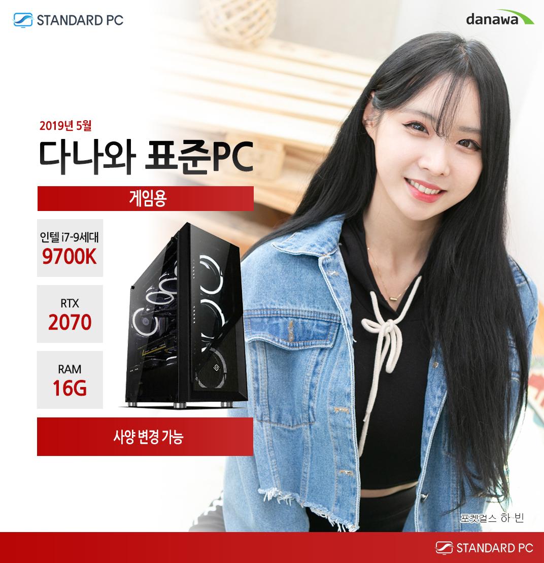 2019년 5월 다나와 표준PC 게이밍용 인텔 코어 i7-9세대 9700K RTX2070 RAM 16G 모델 포켓걸스 하빈