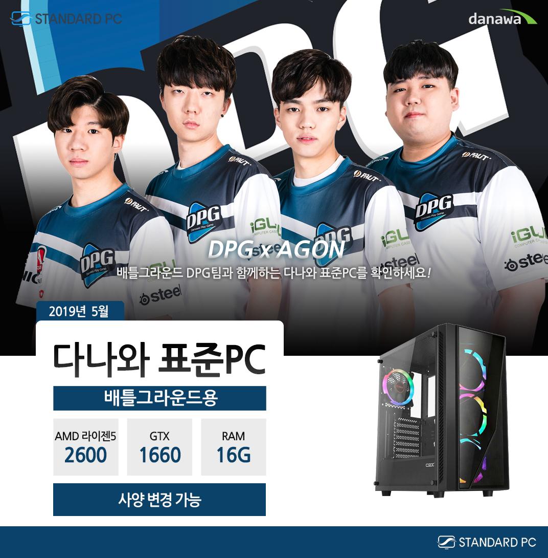 2019년 5월 다나와 표준PC 배틀그라운드용 AMD 라이젠 5 2600 GTX1660 RAM 16G