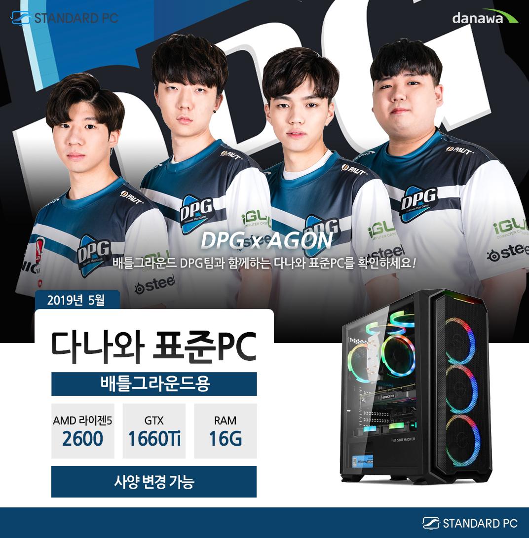 2019년 5월 다나와 표준PC 배틀그라운드용  AMD 라이젠 5 2600  GTX1660Ti RAM 16G