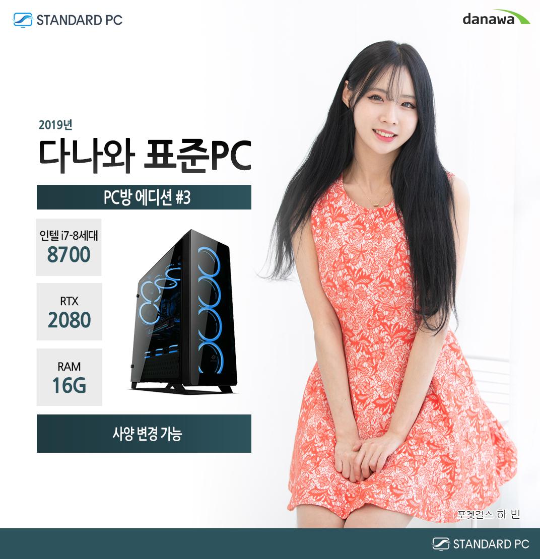 2019년 5월 다나와 표준PC PC방 에디션  인텔 i7-8세대 8700  RTX 2080 RAM 16G 모델 포켓걸스 하빈