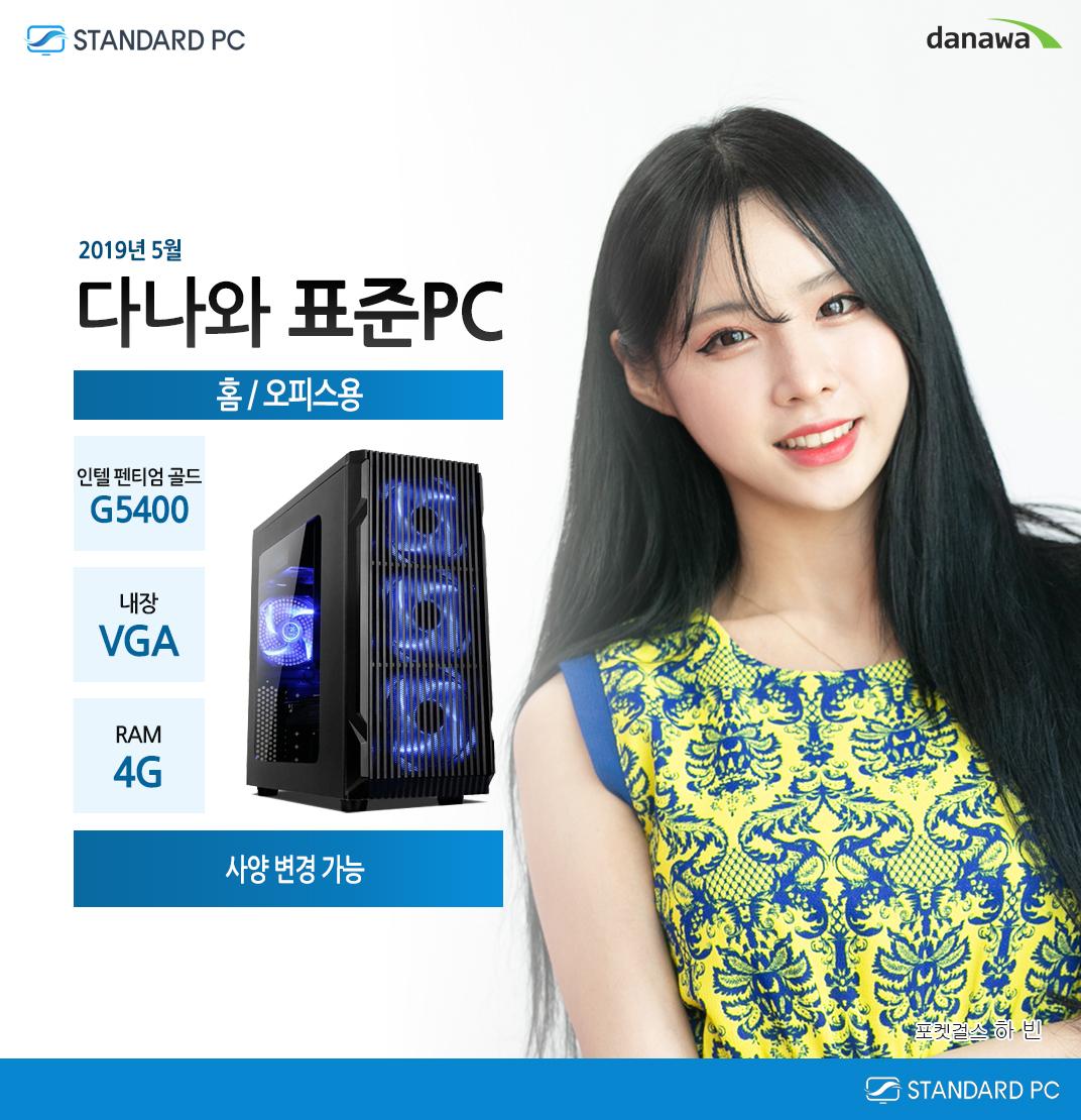 2019년 5월 다나와 표준PC 홈/오피스용 인텔 펜티엄 골드 G5400 내장 VGA RAM 4G 모델 포켓걸스 하빈
