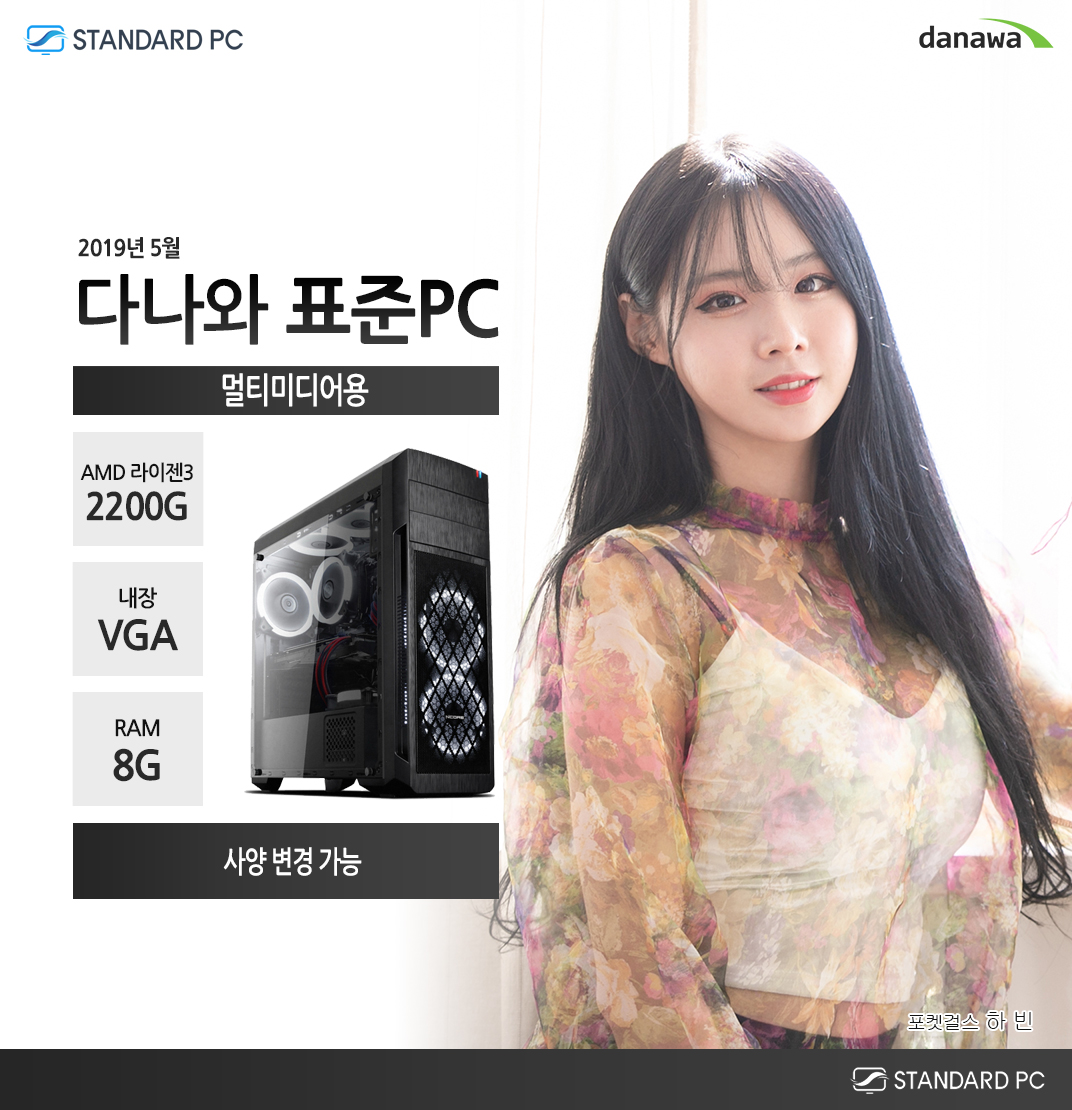 2019년 5월 다나와 표준PC 멀티미디어용 AMD 라이젠 3 2200G 내장 VGA RAM 8G 모델 포켓걸스 하빈