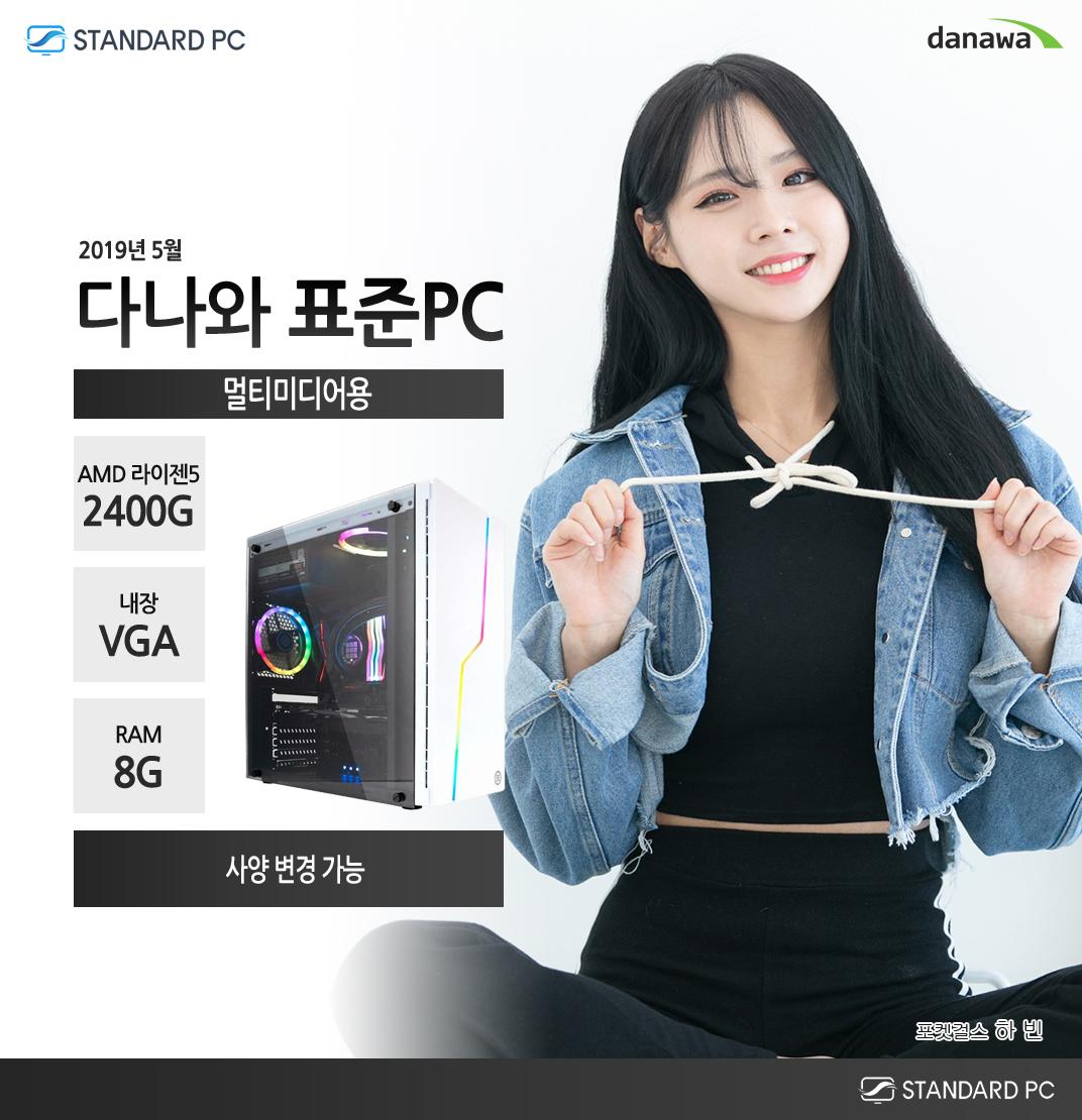 2019년 5월 다나와 멀티미디어용 AMD 라이젠 5 2400G 내장 VGA RAM 8G 모델 포켓걸스 하빈