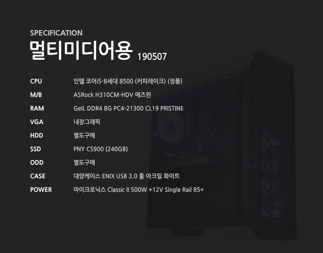 인텔 코어i3-8세대 8100 (커피레이크) (정품) ASRock H310CM-HDV 에즈윈 GeIL DDR4 8G PC4-21300 CL19 PRISTINE 내장그래픽 별도구매 PNY CS900 (240GB) 별도구매 대양케이스 ENIX USB 3.0 풀 아크릴 화이트  마이크로닉스 Classic II 500W +12V Single Rail 85+