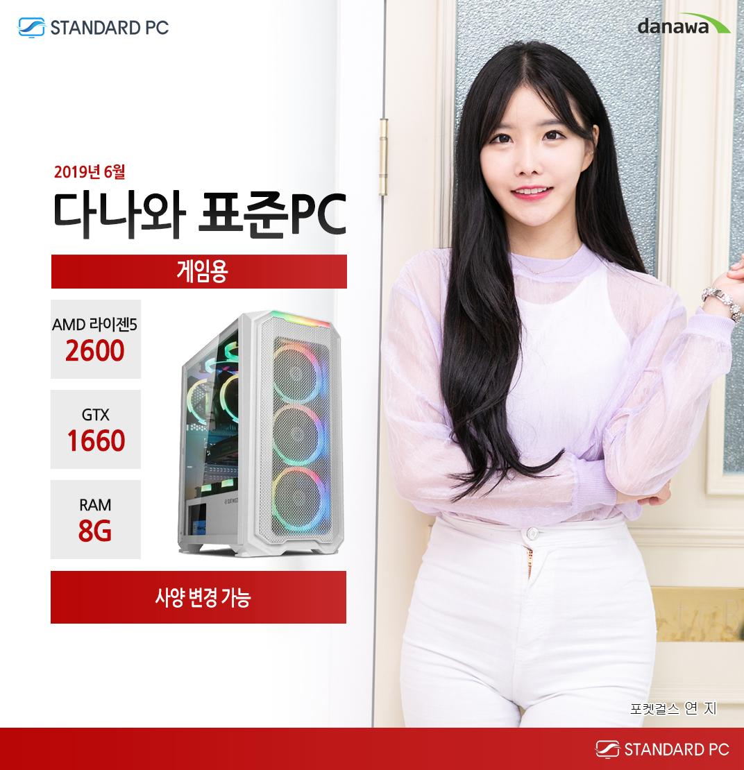 2019년 6월 다나와 표준PC 게이밍용 AMD 라이젠 5 2600 GTX1660 RAM 8G 모델 포켓걸스 연지은