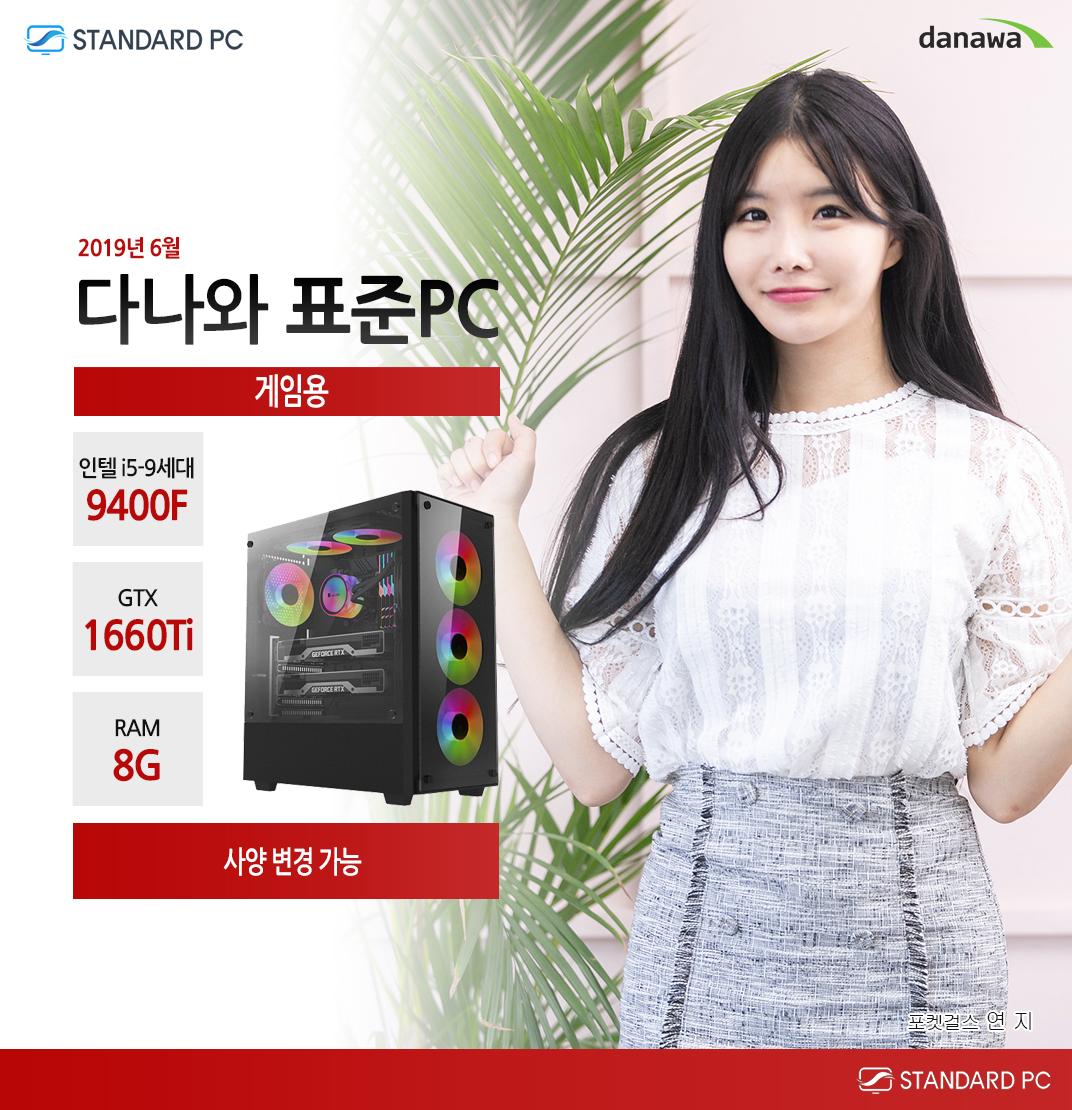 2019년 6월 다나와 표준PC 게이밍용 인텔 코어 I5-9세대 9400F GTX1660Ti RAM 8G 모델 포켓걸스 연지은