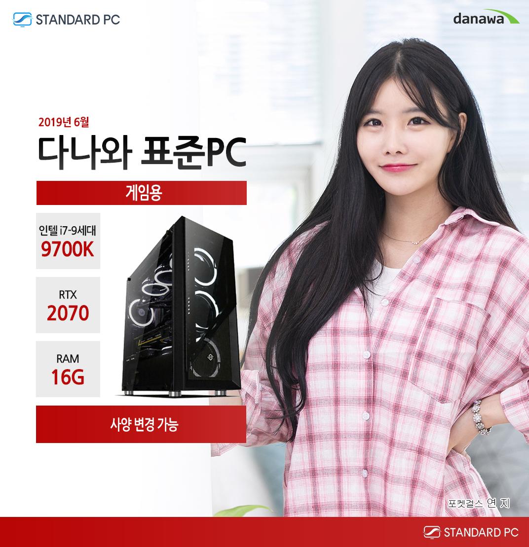 2019년 6월 다나와 표준PC 게이밍용 인텔 코어 i7-9세대 9700K RTX2070 RAM 16G 모델 포켓걸스 연지은