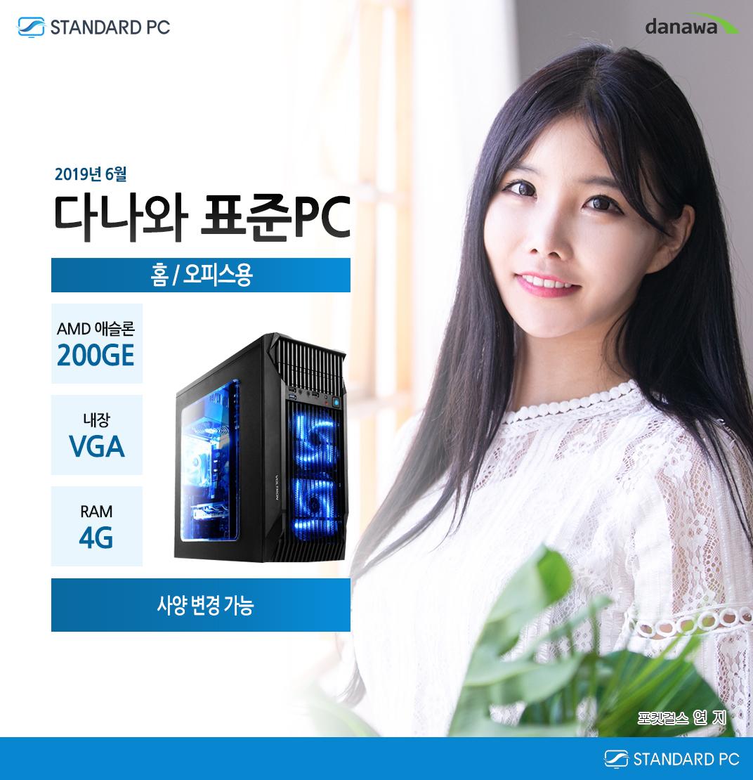 2019년 6월 다나와 표준PC 홈/오피스용 AMD 애슬론 200GE 내장 VGA RAM 4G 모델 포켓걸스 연지은