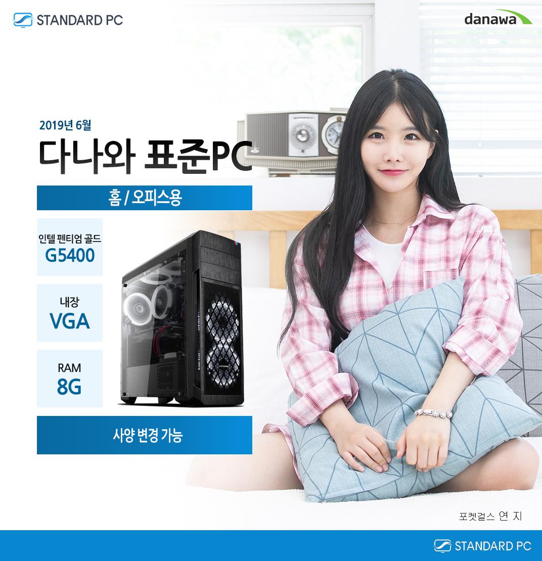 2019년 6월 다나와 표준PC 홈/오피스용 인텔 펜티엄 골드 G5400 내장 VGA RAM 8G 모델 포켓걸스 연지은