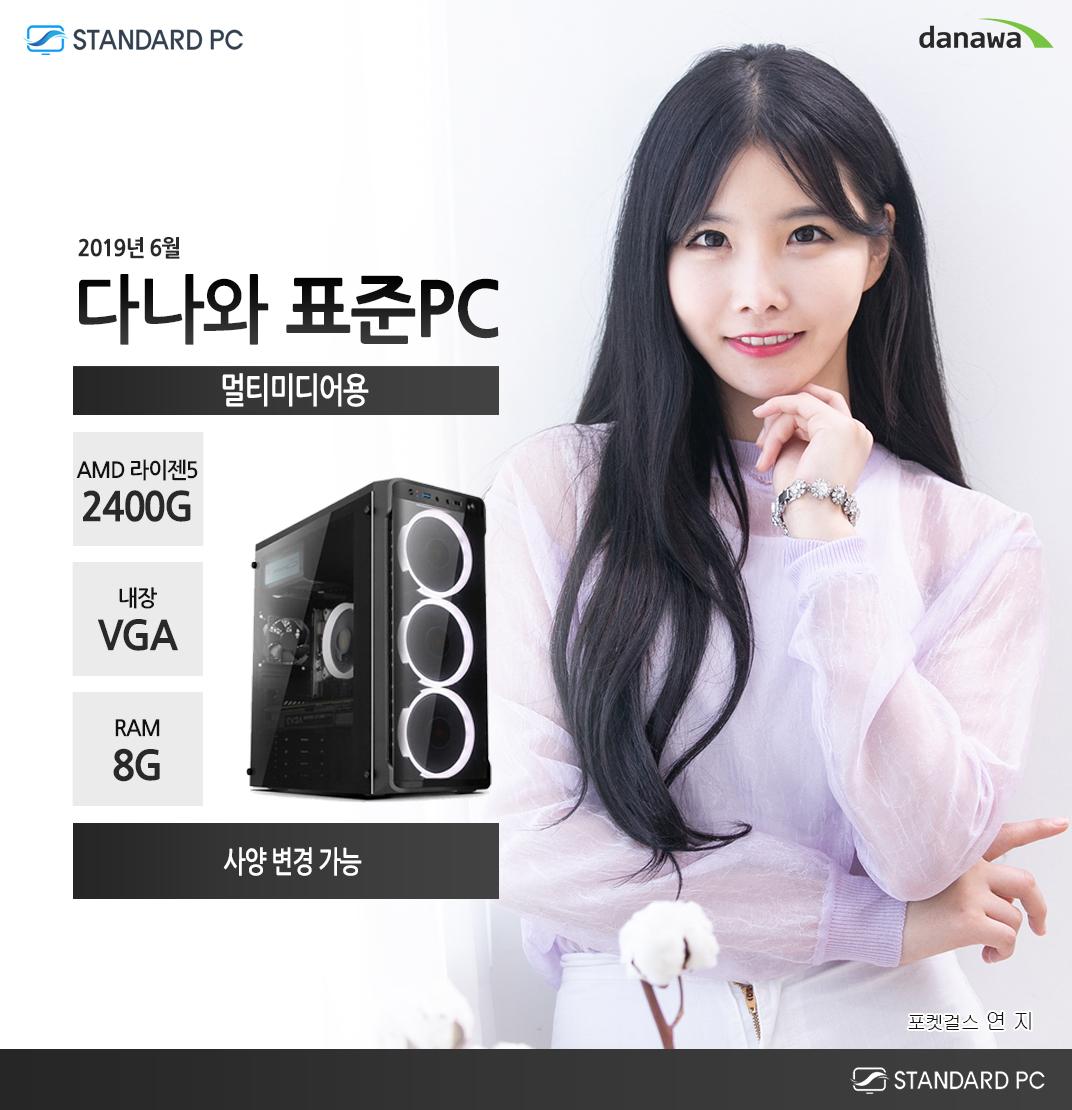 2019년 6월 다나와 멀티미디어용 AMD 라이젠 5 2400G 내장 VGA RAM 8G 모델 포켓걸스 연지은