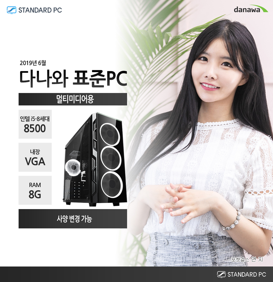 2019년 6월 다나와 표준PC 멀티디미어용 인텔 i5-8세대 8500 내장 RAM 8G 모델 포켓걸스 연지은