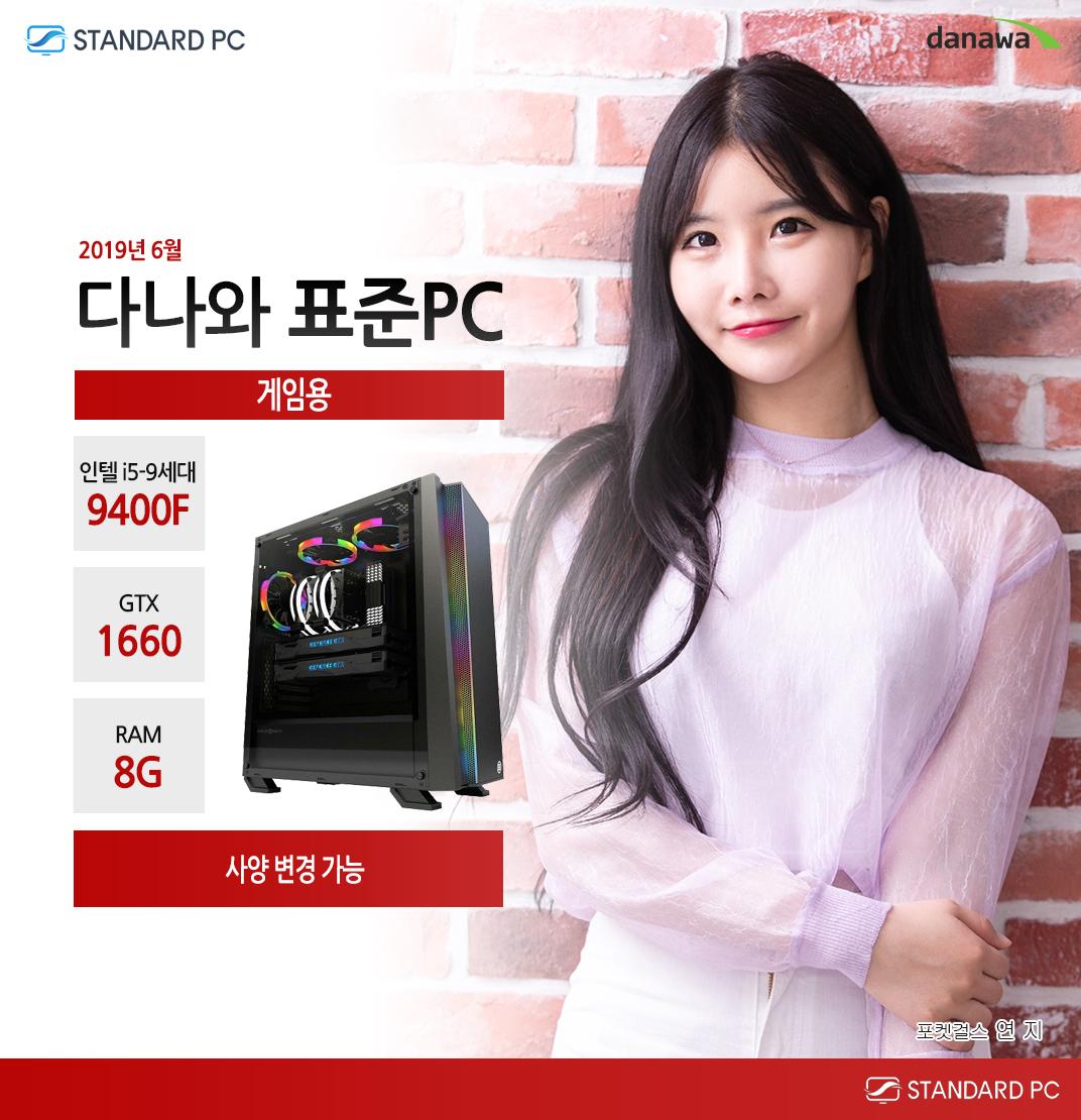 2019년 6월 다나와 표준PC 게임용 인텔 i5-9세대 9400F GTX1660 RAM 8G 모델 포켓걸스 연지은