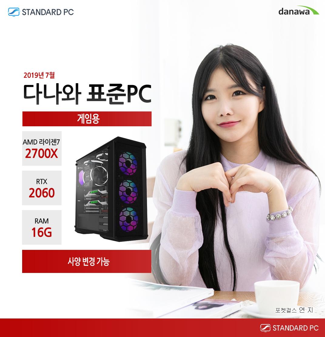 2019년 7월 다나와 표준PC 게이밍용  AMD 라이젠 7 2700X RTX2060 RAM 16G 모델 포켓걸스 연지은
