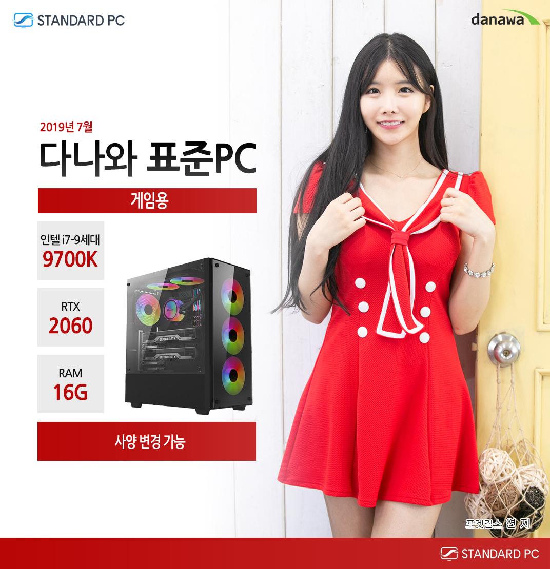 2019년 7월 다나와 표준PC 게이밍용 인텔 코어 i7-9세대 9700K RTX2060 RAM 16G 모델 포켓걸스 연지은