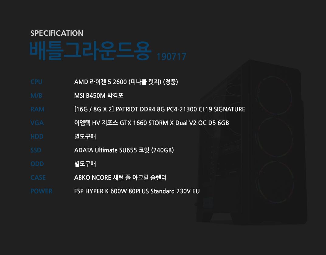 AMD 라이젠 5 2600 (피나클 릿지) (정품) MSI B450M 박격포  [16G / 8G X 2] GeIL DDR4 8G PC4-21300 CL19 PRISTINE 이엠텍 HV 지포스 GTX 1660 STORM X Dual V2 OC D5 6GB  별도구매 ADATA Ultimate SU655 코잇 (240GB) 별도구매 ABKO NCORE 새턴 풀 아크릴 슬렌더  FSP HYPER K 600W 80PLUS Standard 230V EU