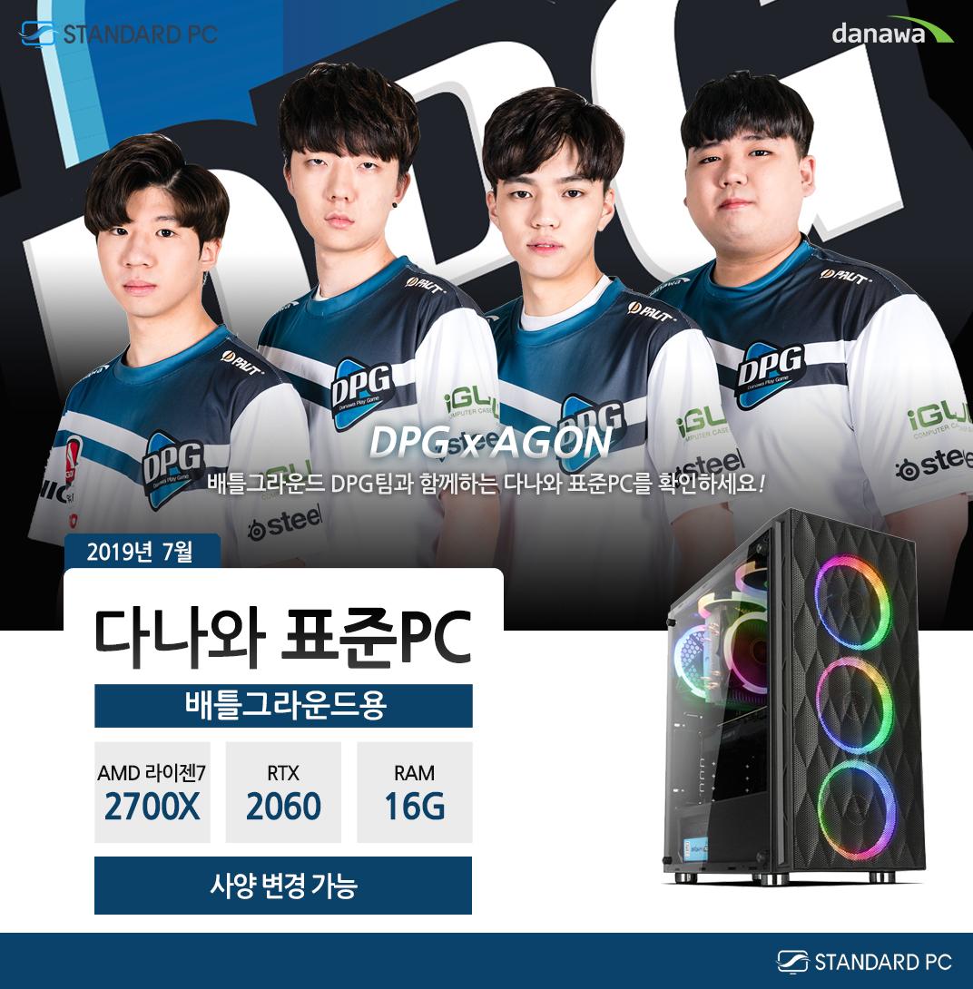 2019년 7월 다나와 표준PC 배틀그라운드용 AMD 라이젠 7 2700X RTX2060 RAM 16G