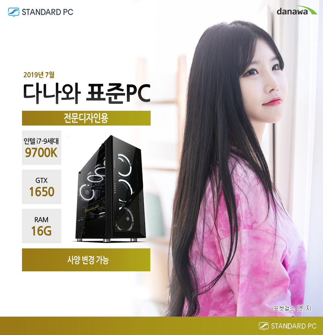 2019년 7월 다나와 표준PC 전문디자인용  인텔 i7-9세대 9700K GTX1650 RAM 16G 모델 포켓걸스 연지은