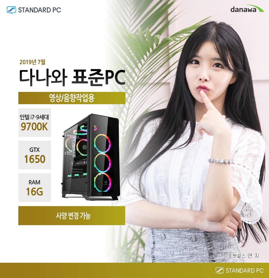 2019년 7월 다나와 영상/음향작업용 인텔 i7-9세대 9700K GTX 1650 RAM 32G 모델 포켓걸스 연지은