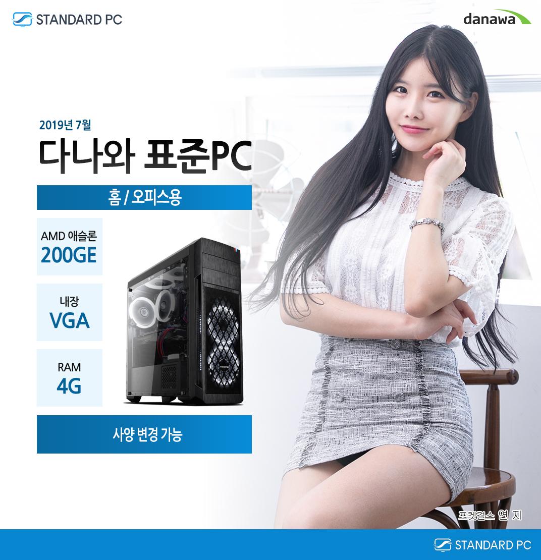 2019년 7월 다나와 표준PC 홈/오피스용 AMD 애슬론 200GE 내장 VGA RAM 4G 모델 포켓걸스 연지은