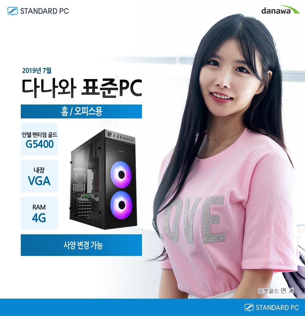 2019년 7월 다나와 표준PC 홈/오피스용 인텔 펜티엄 골드 G5400 내장 VGA RAM 4G 모델 포켓걸스 연지은