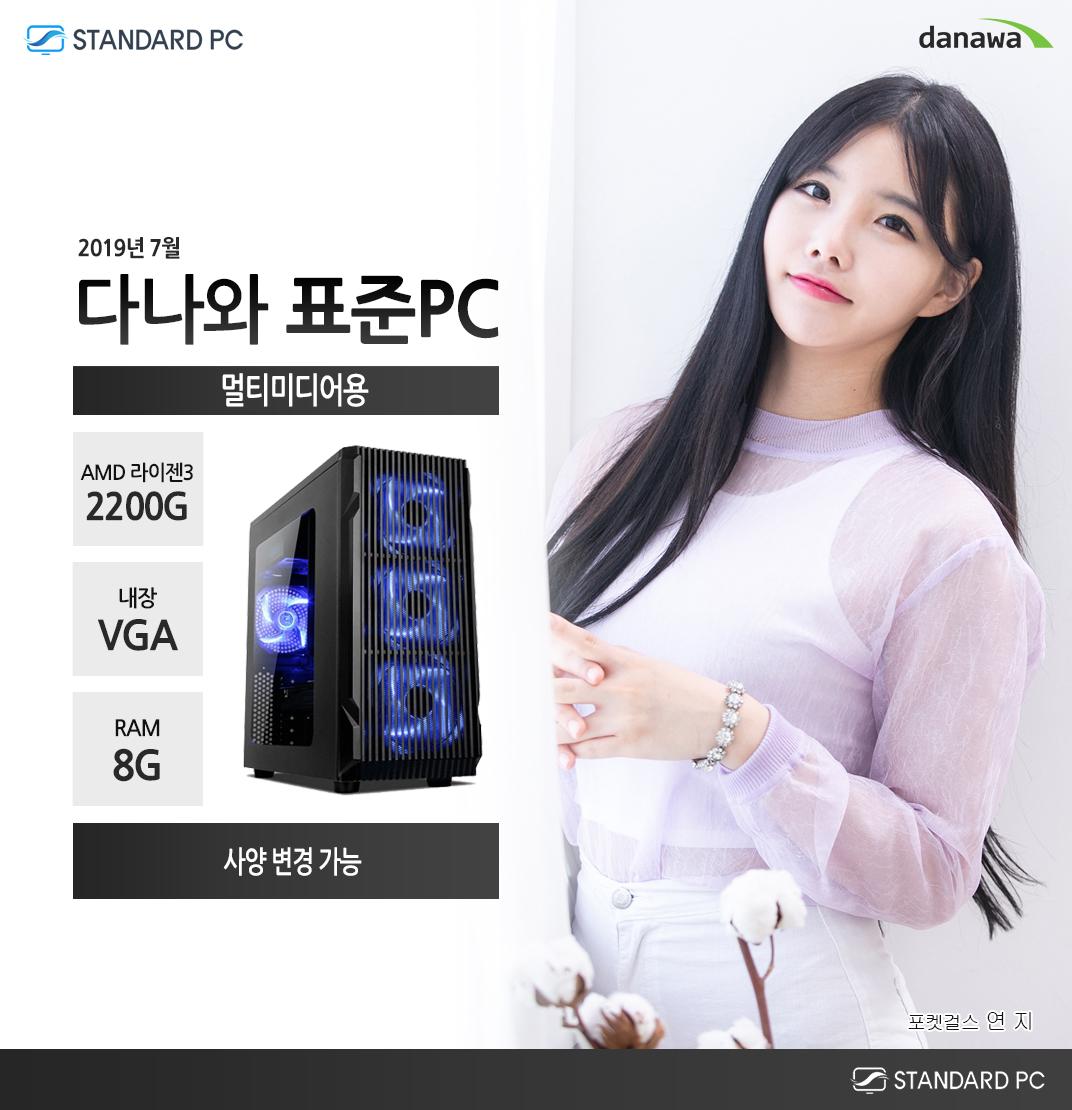 2019년 7월 다나와 표준PC 멀티미디어용 AMD 라이젠 3 2200G 내장 VGA RAM 8G 모델 포켓걸스 연지은