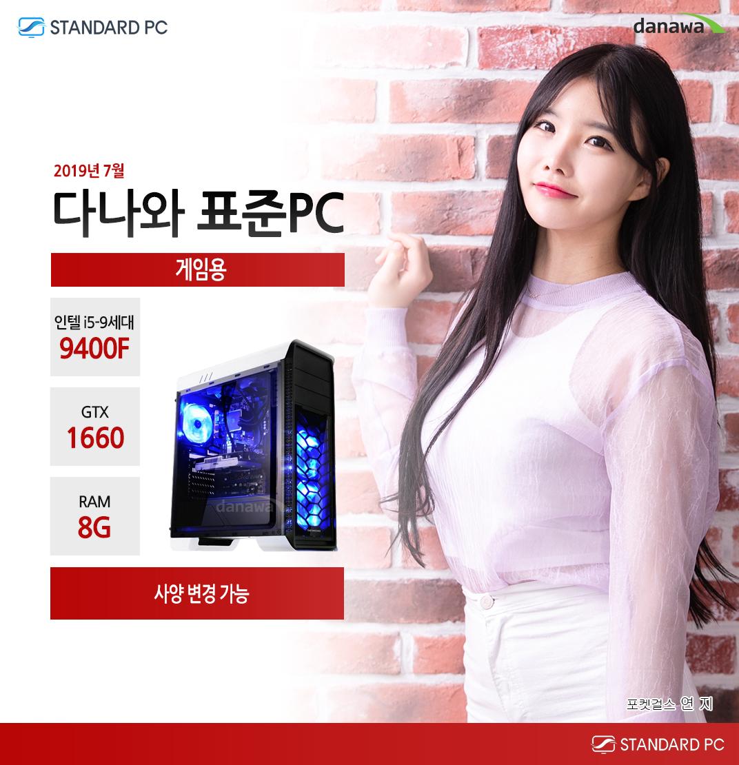 2019년 7월 다나와 표준PC 게임용 인텔 i5-9세대 9400F GTX1660 RAM 8G 모델 포켓걸스 연지은
