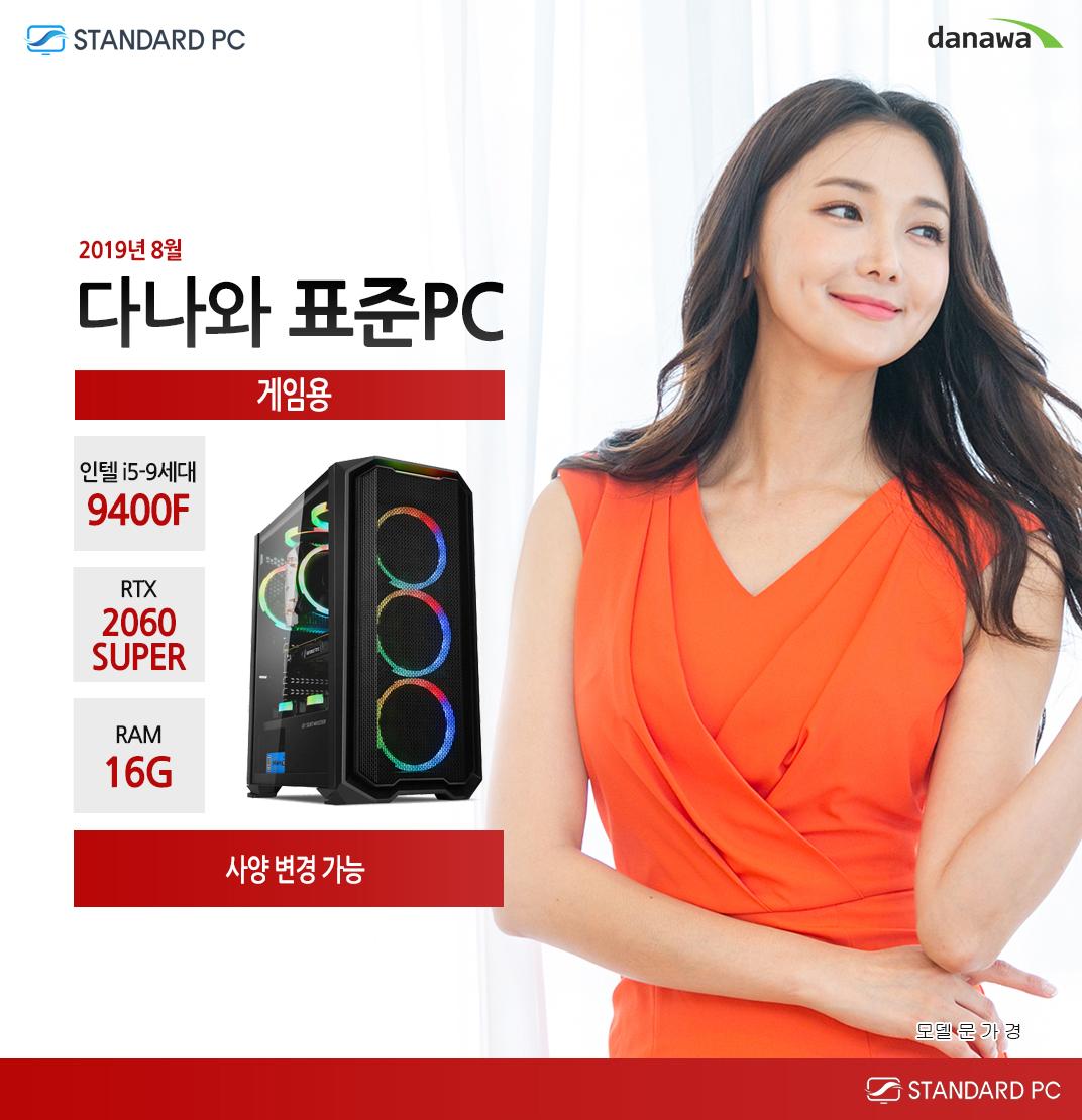 2019년 8월 다나와 표준PC 게이밍용 intel i5-9세대 9400F RTX2060 SUPER RAM 16G 모델 문가경