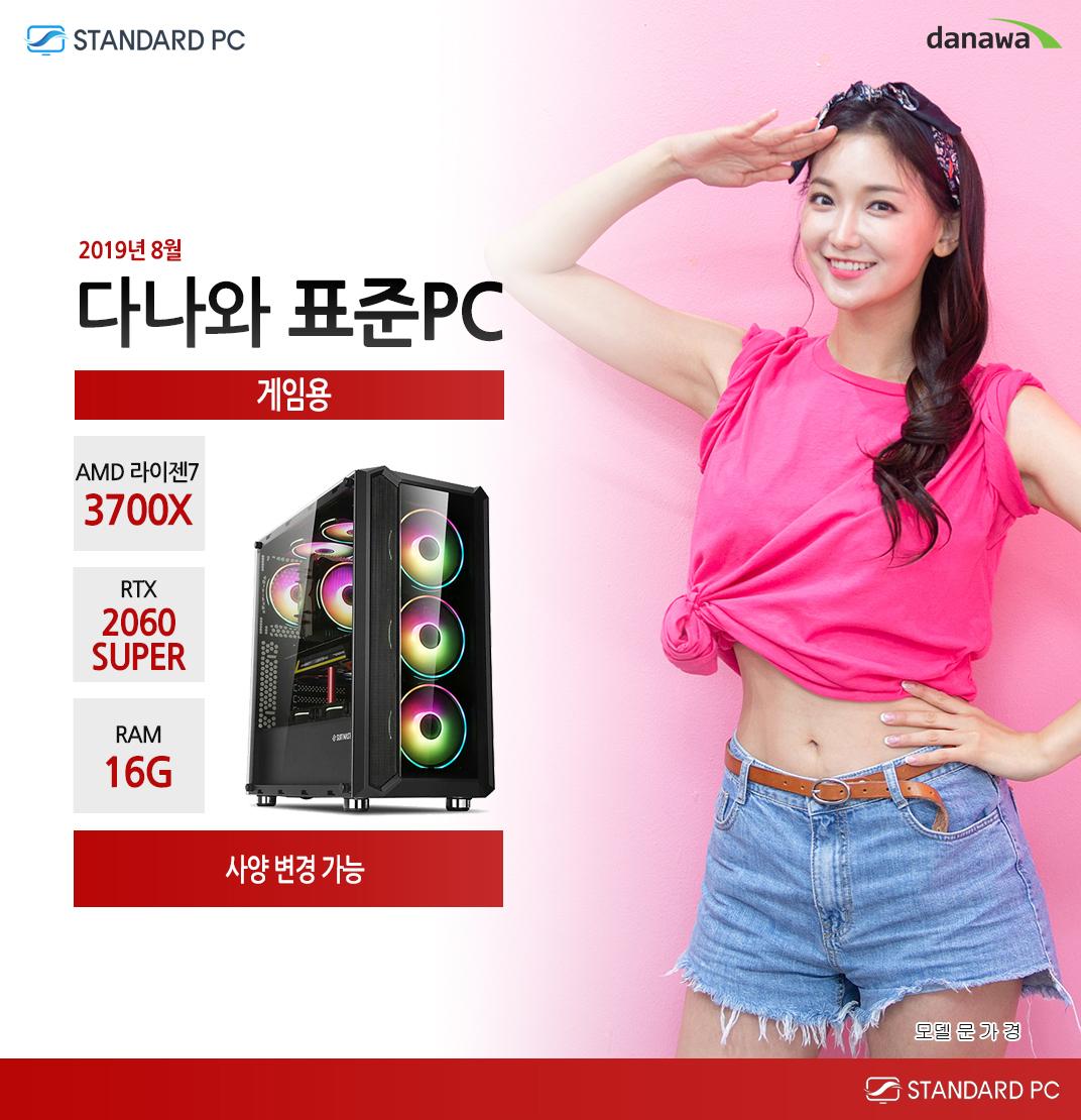 2019년 8월 다나와 표준PC 게이밍용 AMD 라이젠 7 3700X RTX2060 SUPER RAM 16G 모델 문가경