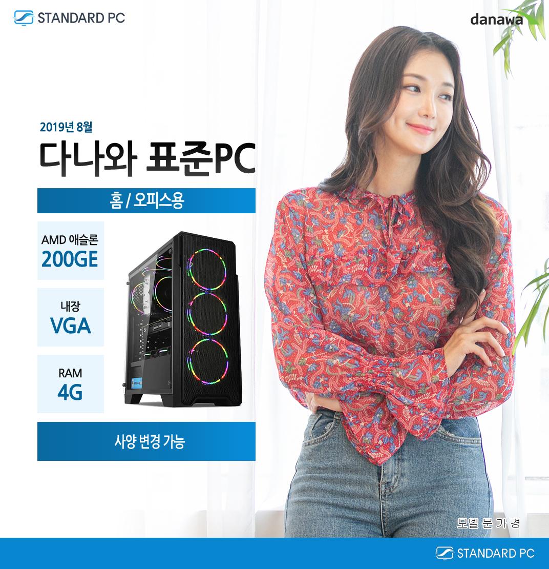 2019년 8월 다나와 표준PC 홈/오피스용 AMD 애슬론 200GE 내장 VGA RAM 4G 모델 문가경
