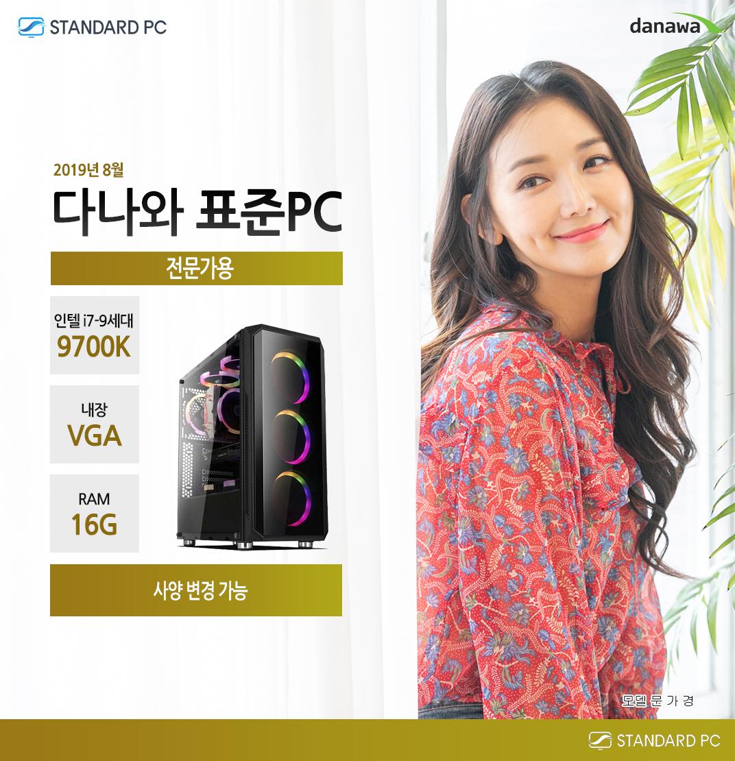 2019년 8월 다나와 표준PC 프로그래밍용  인텔 i7-9세대 9700K 내장그래픽 RAM 16G 모델 문가경