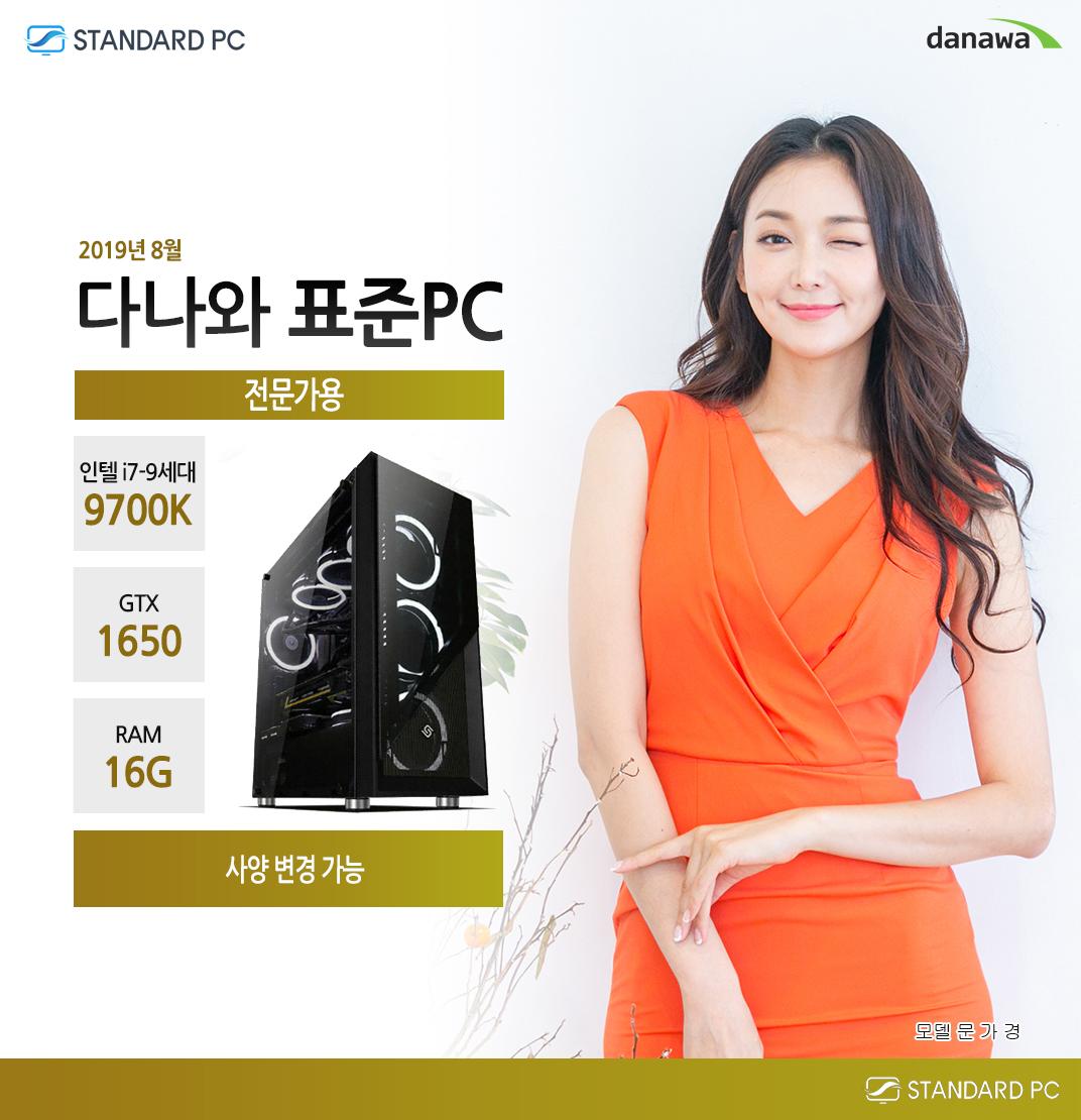 2019년 8월 다나와 표준PC 전문디자인용  인텔 i7-9세대 9700K GTX1650 RAM 16G 모델 문가경