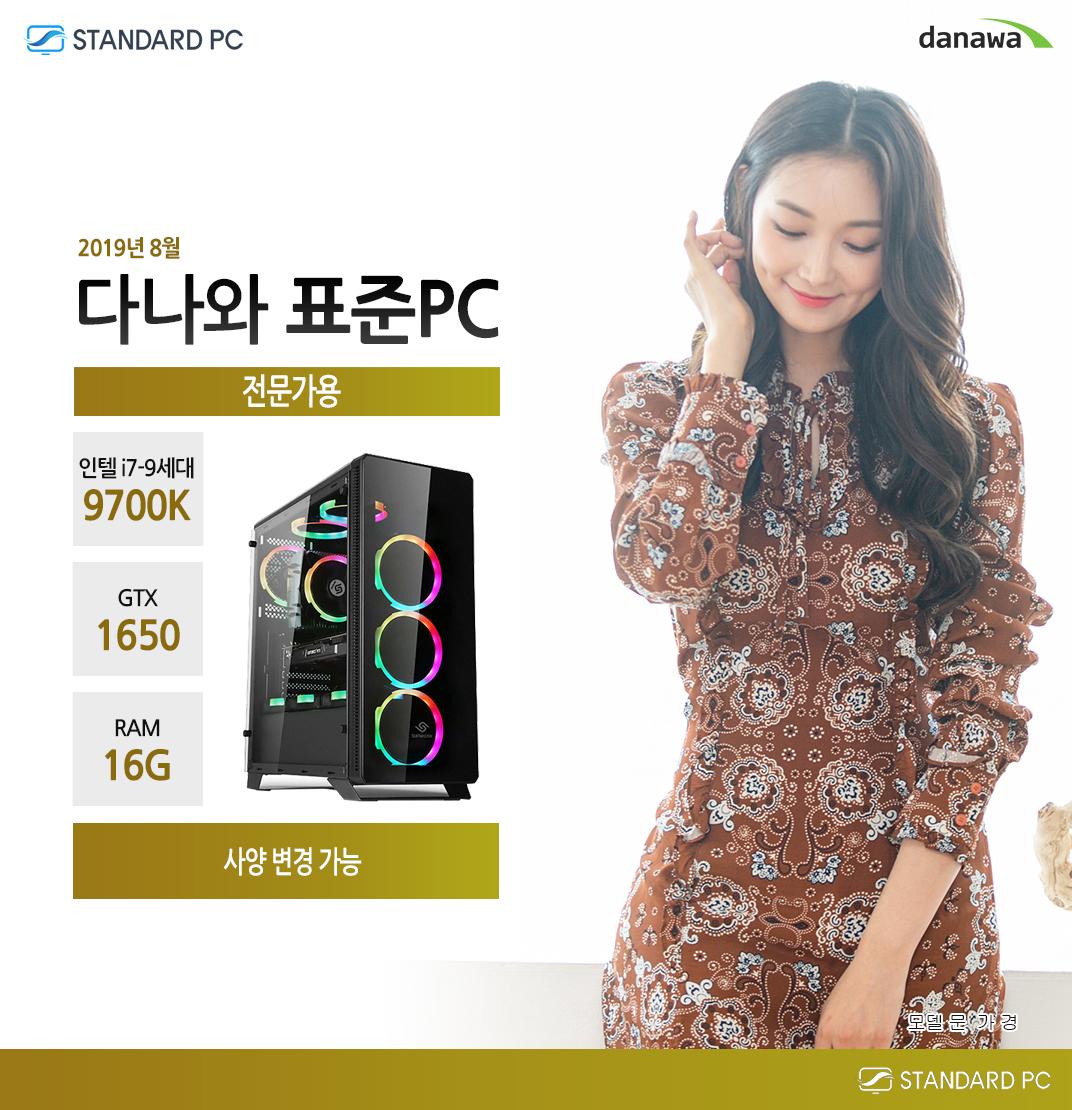 2019년 8월 다나와 영상/음향작업용 인텔 i7-9세대 9700K GTX 1650 RAM 16G 모델 문가경