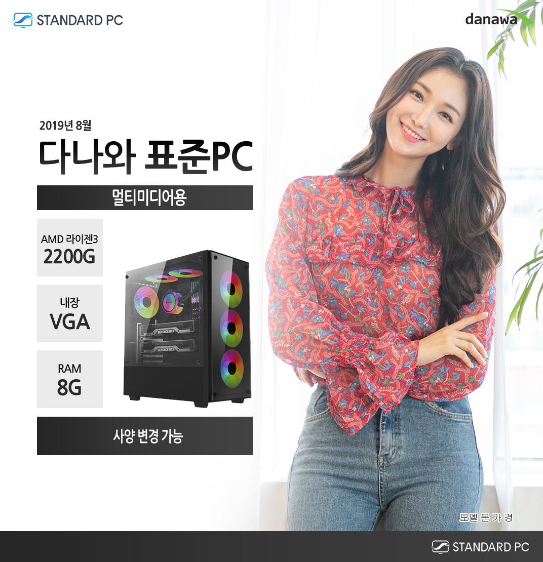 2019년 8월 다나와 표준PC 멀티미디어용 AMD 라이젠 3 2200G 내장 VGA RAM 8G 모델 문가경
