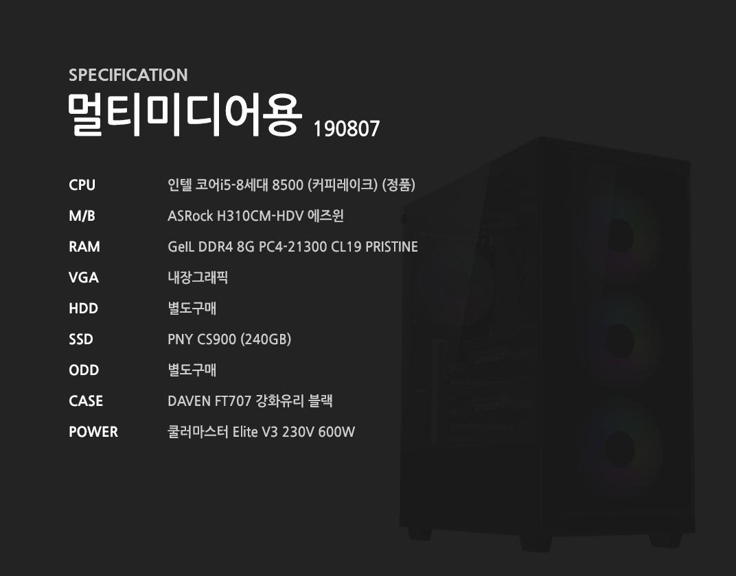 인텔 코어i5-8세대 8500 (커피레이크) (정품) ASRock H310CM-HDV 에즈윈 GeIL DDR4 8G PC4-21300 CL19 PRISTINE 내장그래픽 별도구매 PNY CS900 (240GB) 별도구매 DAVEN FT707 강화유리 블랙 쿨러마스터 Elite V3 230V 600W
