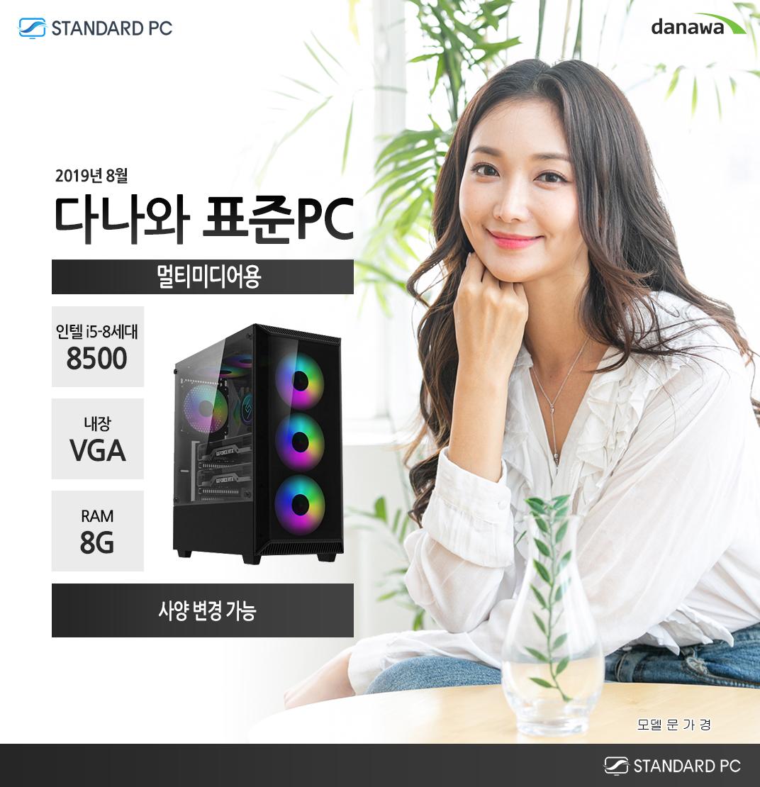 2019년 8월 다나와 멀티미디어용 인텔 I5-8500 내장 VGA RAM 8G 모델 문가경