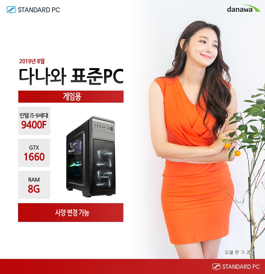 2019년 8월 다나와 표준PC 멀티디미어용 인텔 i5-9세대 9400F 내장 RAM 8G 모델 문가경