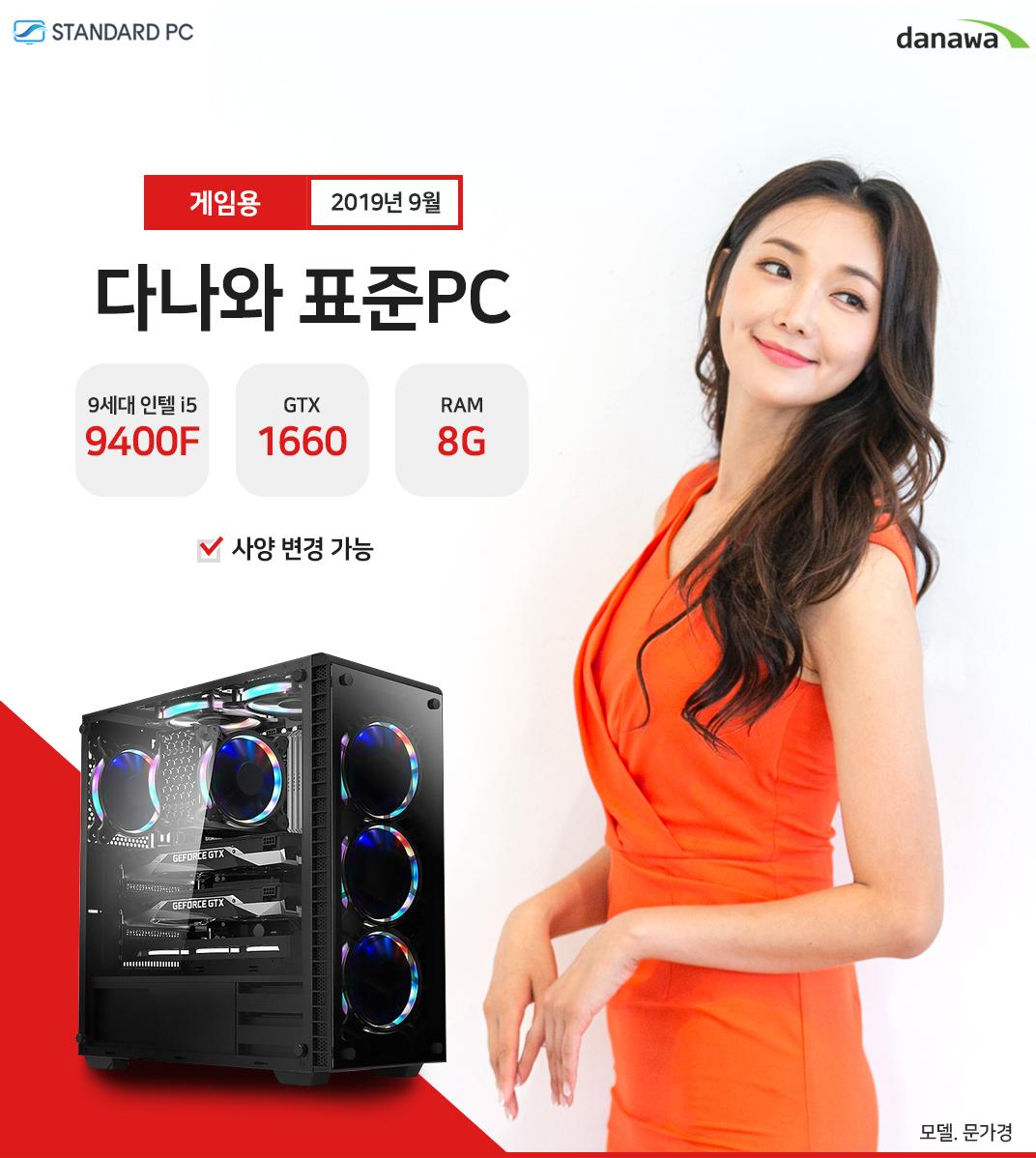 2019년 9월 다나와 표준PC 게임용 인텔 코어 i5-9세대 9400F GTX1660 RAM 8G 모델 문가경