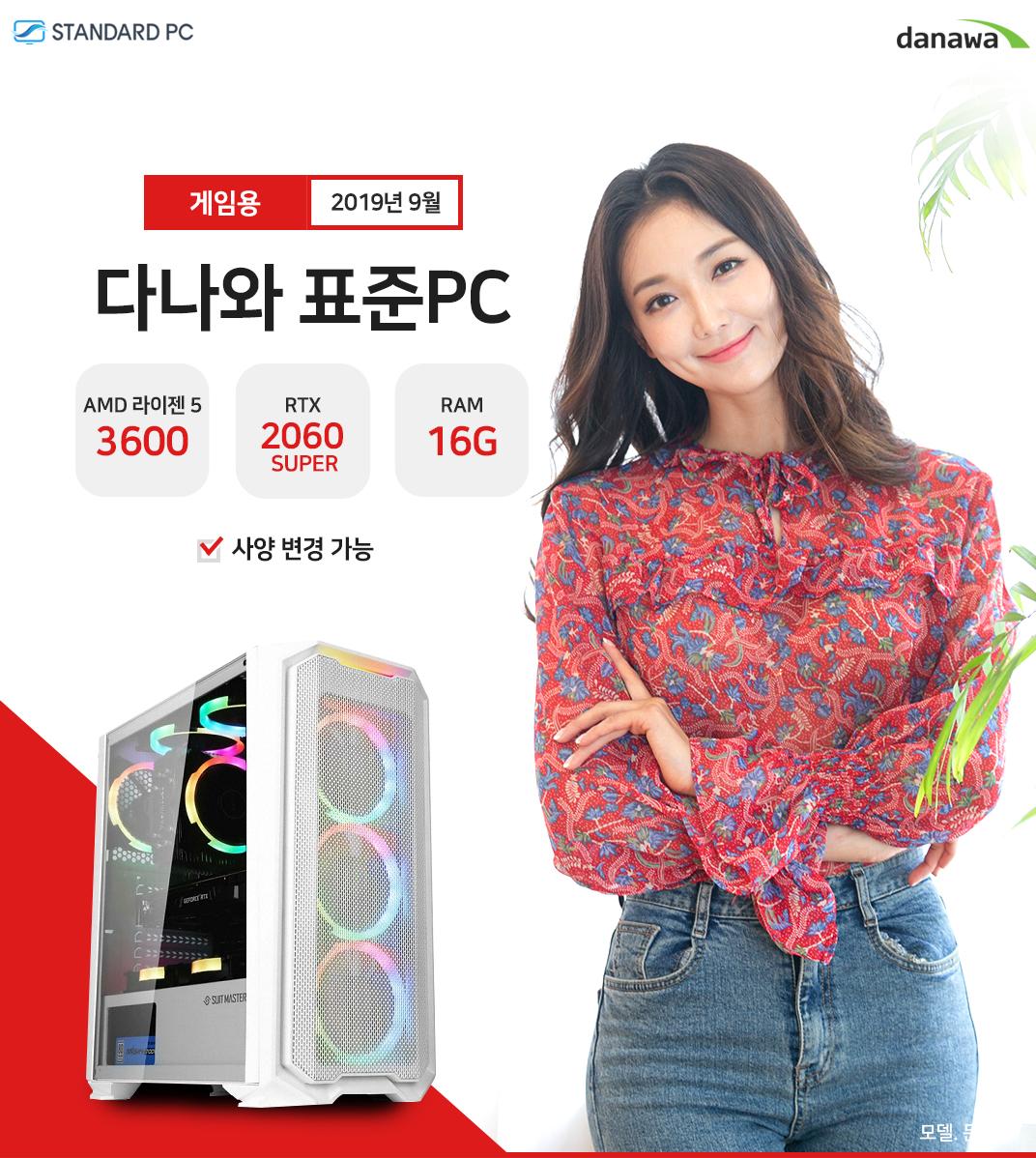 2019년 9월 다나와 표준PC 게이밍용 AMD 라이젠 5 3600 GTX2060 SUPER RAM 16G 모델 문가경