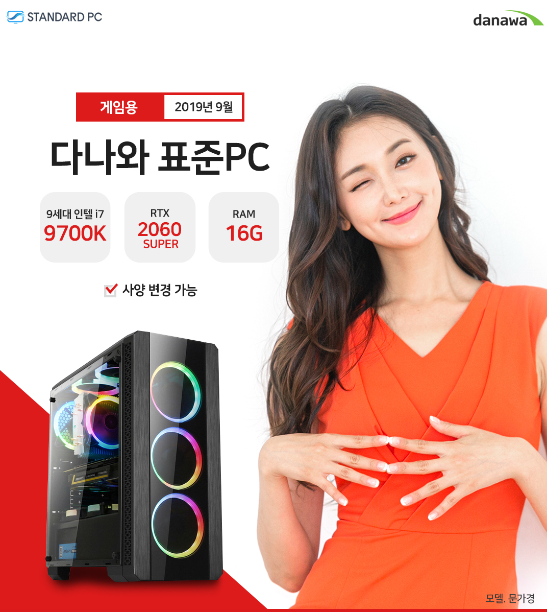 2019년 9월 다나와 표준PC 게이밍용  인텔 코어 i7-9세대 9700K RTX2060 SUPER RAM 16G 모델 문가경