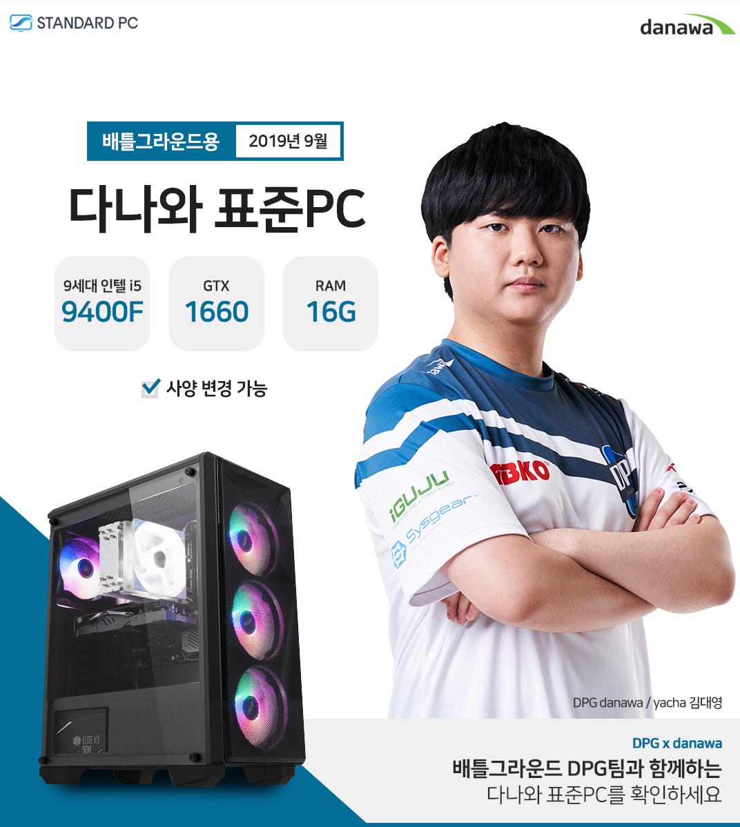 2019년 9월 다나와 표준PC 배틀그라운드용 인텔 코어i5-9세대 9400F GTX1660 RAM 16G